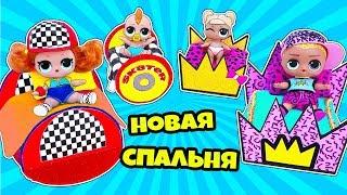 МИНИ дом Семейки Скейтер и Скриблс Куклы ЛОЛ Сюрприз! Мультик LOL Surprise DIY Miniature Dollhouse