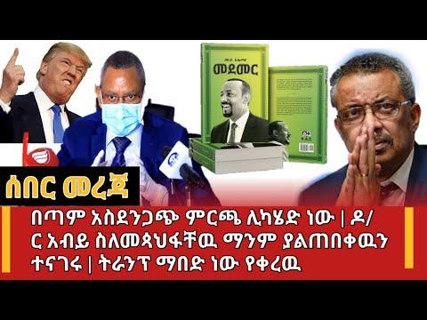 Ethiopia:በጣም አስደንጋጭ ምርጫ ሊካሄድ ነው | ዶ/ር አብይ ስለመጳህፋቸዉ ማንም ያልጠበቀዉን ተናገሩ | ትራንፕ ማበድ ነው የቀረዉ| Abel birhanu