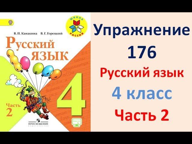 Рабочая 2 готовые тетрадь языку домашнее по русскому класс исаева задание