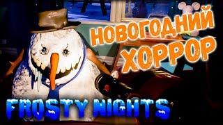 НОВОГОДНИЙ ХОРРОР - Frosty Nights (Пилот)