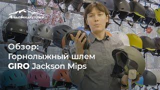 Обзор горнолыжного шлема Giro Jackson Mips