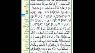 ما تيسر من سورة يوسف بصوت الجزائري thumbnail