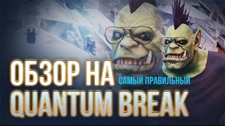ОБЗОР QUANTUM BREAK!!!! [по скринам]