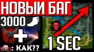 АКС ПРОБЕГАЕТ ВСЮ КАРТУ ЗА 5 СЕК НОВЫЙ БАГ   AXE DOTA 2