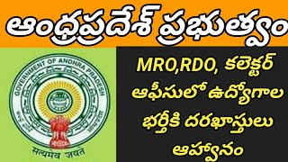 Andhra Pradesh outsourcing jobs in MRO rdo collector offices in kurnool district|typist cum computer