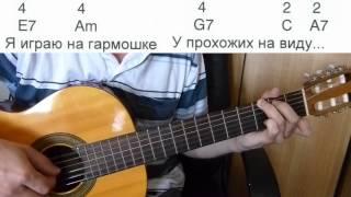 Песенка крокодила Гены - аккомпанемент на гитаре + слова (Пусть бегут неуклюже…)