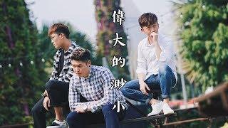 《偉大的渺小 x 不為誰而作的歌》【JJ 林俊傑 】Music Video (黃維恆 WilsonWong feat. Ben Hum 翻唱)