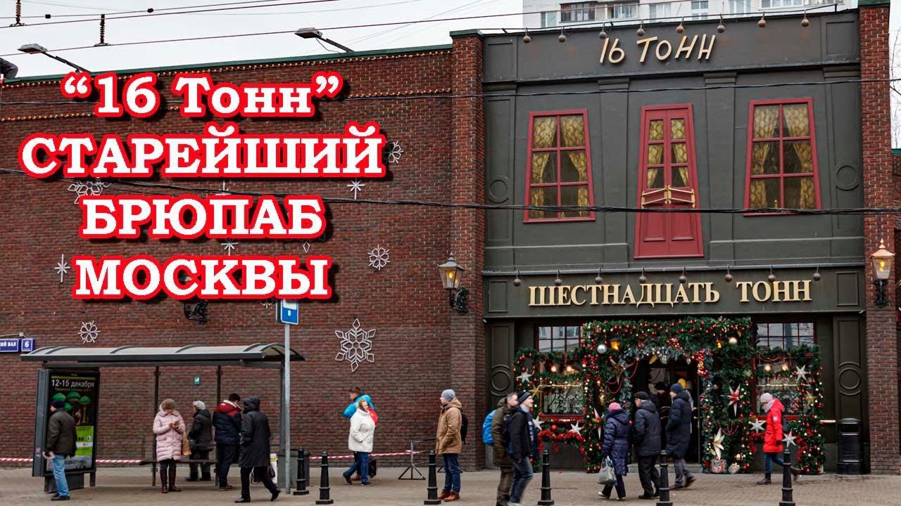Ночной клуб москвы 16 тонн ночные клубы ялта отзывы