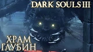 видео Прохождение Dark Souls III - Прохождение Dark Souls III - Cathedral of the Deep - Храм глубин