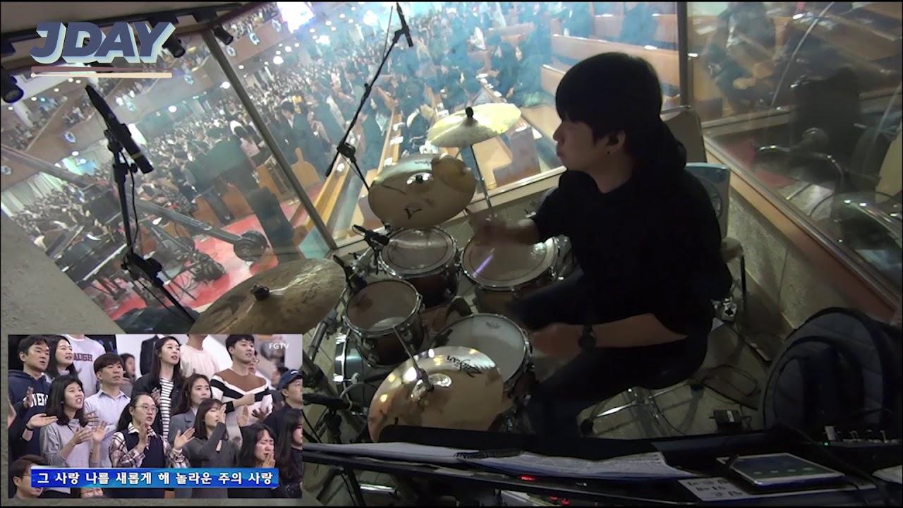 주 사랑 놀라운 | 드럼캠 | 여의도순복음교회 팀조슈아 (YFGC TeamJoshua) | Drummer 전성용