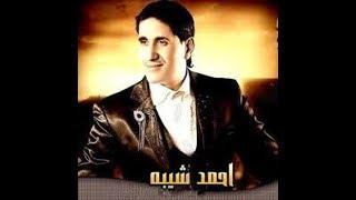 أغنيه احمد شيبه ملعون ابوك يافقر