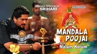 Srihari | Nalum Kolum | Mandala Poojai | Latest Ayyappan
