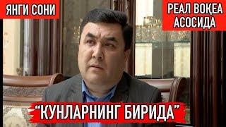 """""""Ўз аёлининг қадрига етмаган эр!"""" Реал воқеа асосида"""