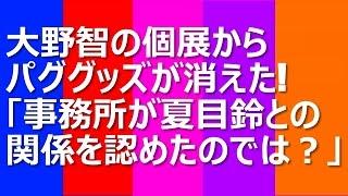 夏目鈴との熱愛が報じられた大野智に対して「裏切り者」と書かれたうち...