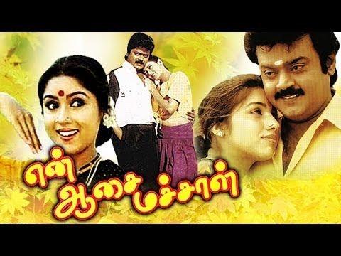 Vijayakanth Megahit Movie - En Aasai Machan - Tamil Full Movie   Murali   Revathi   Ranjitha