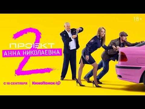 Проект «Анна Николаевна» 2 | Трейлер