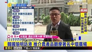 最新》韓國瑜明訪港 推介農產品觀摩著名中環廣場