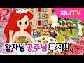 [스페셜 지니TV] 왕자 공주 특집♡ |인어공주 결혼 대소동 �