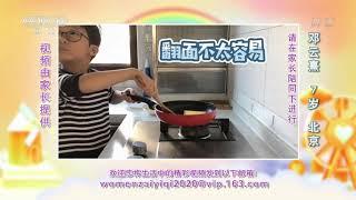[我们在一起]厨艺展示 法式吐司| CCTV少儿