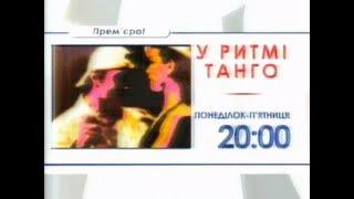 В ритме танго. Сериал с Наталией Орейро. Анонс. Интер
