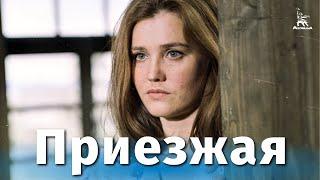 Приезжая (драма, реж. Валерий Лонской, 1977 г.)