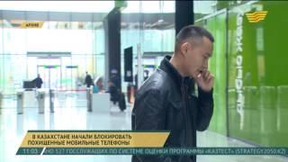 В Казахстане начали блокировать похищенные мобильные телефоны(Украденным мобильным телефоном теперь не смогут воспользоваться преступники в Казахстане. Устройства..., 2016-05-17T06:01:53.000Z)