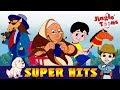 Jingletoons Super Hits सुपर हिट| Lakadi Ki Kathi|nani Teri Morani|re Mama|rail Gadi| video