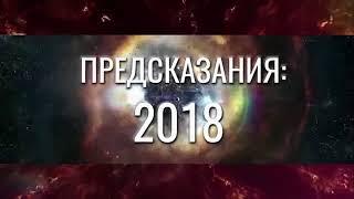 Кейси ванга пророчества 2018