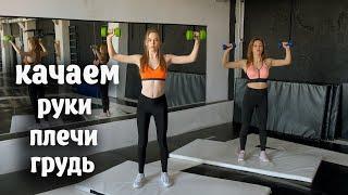 Упражнения для красивых рук и спины с гантелями Как накачать руки плечи и грудь ФИТНЕС Часть 3