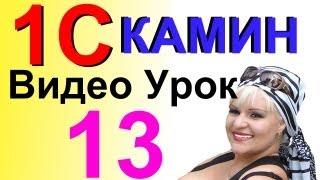 КАМИН 13 БАНК РЕКВ