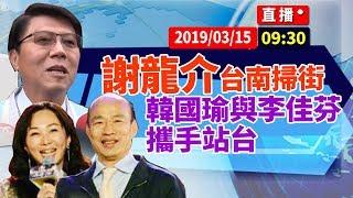 【現場直擊】謝龍介台南掃街之行#中視新聞LIVE直播