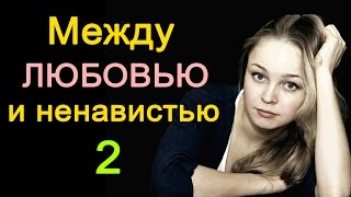 Между любовью и ненавистью 2 серия | Мелодрамы русские 2017 #анонс Наше кино