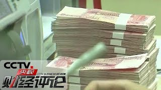 《央视财经评论》 20191106 三地试点:现金存取 10万起登记?| CCTV财经