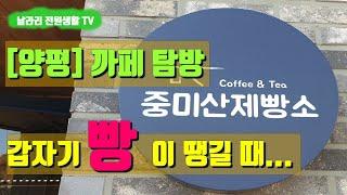 """[카페탐방] 양평, """"중미산제빵소"""" …"""