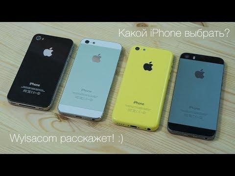 Что выбрать в конце 2013: iPhone 4, 4S, 5, 5C, 5S? Wylsacom расскажет.