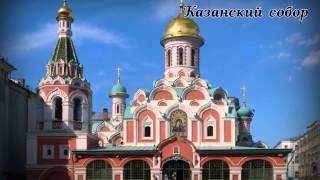 Достопримечательности Москвы(Слайд-шоу