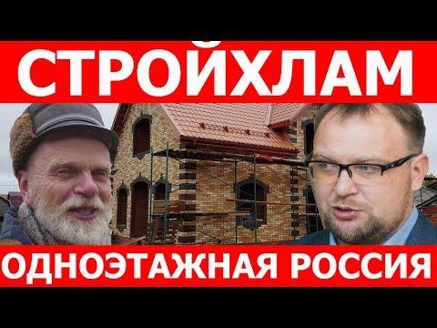 Зачем CтройХлам уничтожил канал Одноэтажная Россия