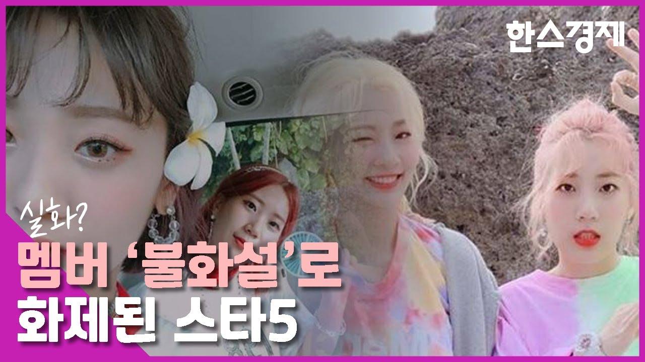 지민-권민아, 안지영-우지윤 등 멤버 '불화설'로 화제된 스타5