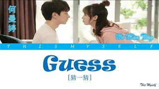 Ho Man Ting (何曼婷) - Guess (猜一猜) OST Put Your Head on My Shoulder