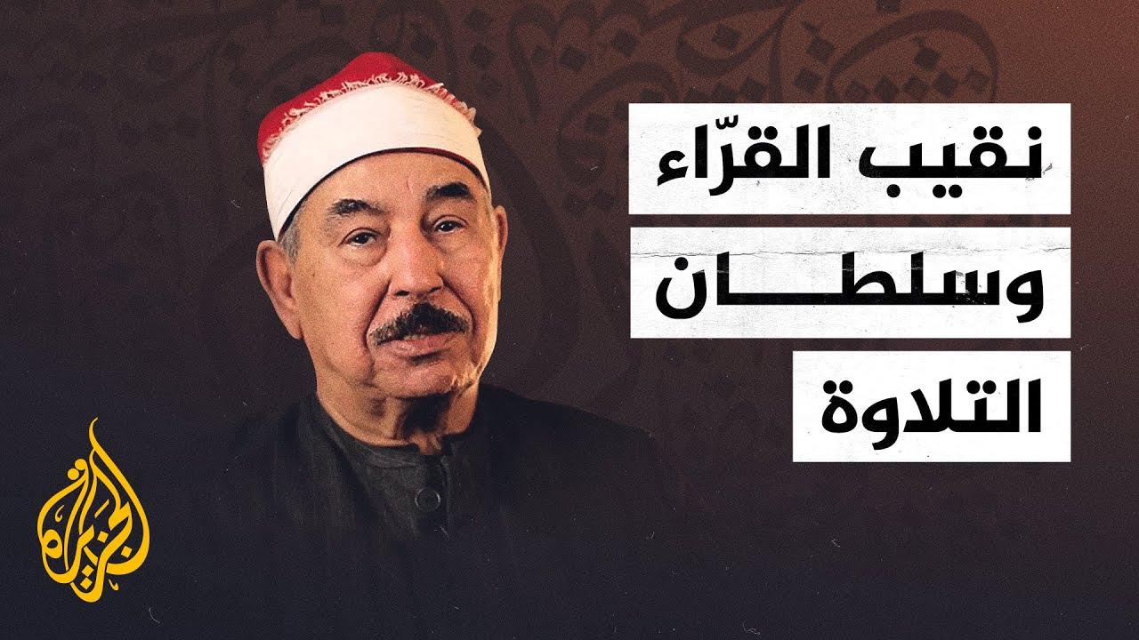 ولد في شعبان ومات في رمضان.. عام على رحيل محمد الطبلاوي  - نشر قبل 18 ساعة