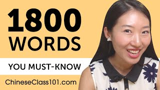 1800 Words Every Chinese Beginner Must Know