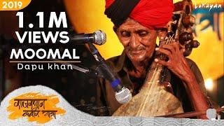 Moomal by Dapu Khan #RajasthanKabirYatra2019