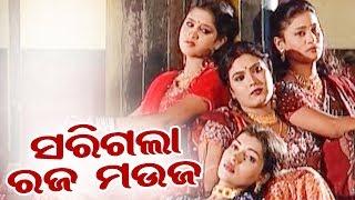 New Raja Doli Song ସରିଗଲା ରଜ ଏଥର Sarigala Raja Ethara | Sarthak Music