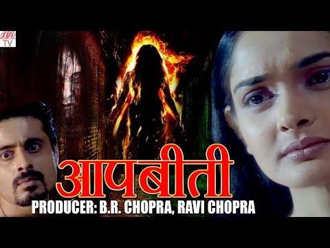 AapBeeti-Hindi Hd Horror Serial ||  BR Chopra Superhit Hindi TV Serial || Epi- 22 ||