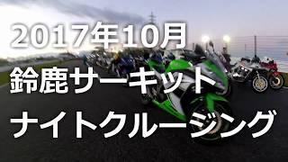 【鈴鹿ナイトクルージング】GSX1300R 隼【ハヤブサ】 thumbnail