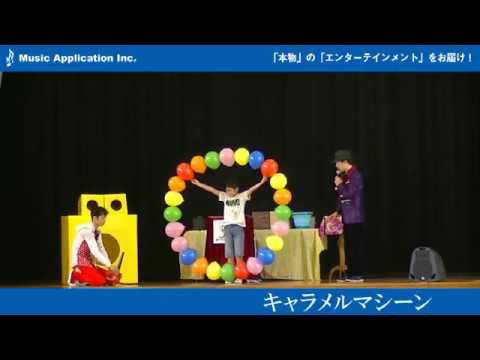 キャラメルマシーン公演ダイジェスト