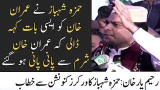 Hamza Shehbaz Address In Rahim Yar Khan   26 April 2018   Neo News