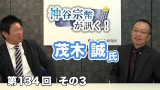 世界史に学ぶ戦争と平和【CGS 神谷宗幣 茂木誠 第134-3回】