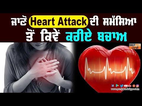 Heart Attack ਦੀ ਸਮੱਸਿਆ ਤੋਂ ਕਿਵੇਂ ਹੋਵੇ ਬਚਾਅ?