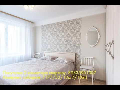 Посуточно 2-комнатную квартиру, Кемерово, соборная